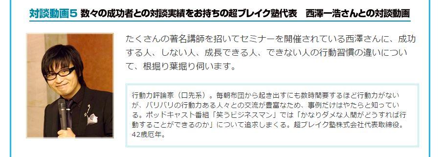 谷口さんキャンペーン3